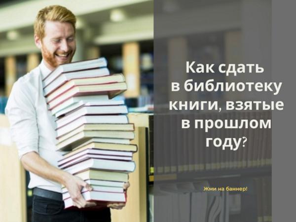 как сдать книги